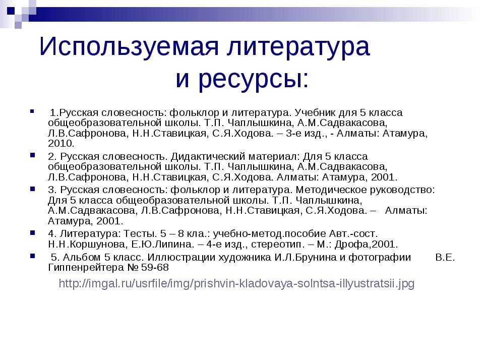 Используемая литература и ресурсы: 1.Русская словесность: фольклор и литерату...