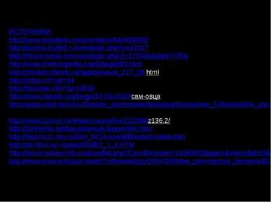 ИСТОЧНИКИ: http://www.proshkolu.ru/user/alanx/file/439645/ http://aurora.mybb...