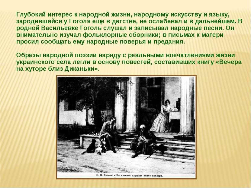 Глубокий интерес к народной жизни, народному искусству и языку, зародившийся ...