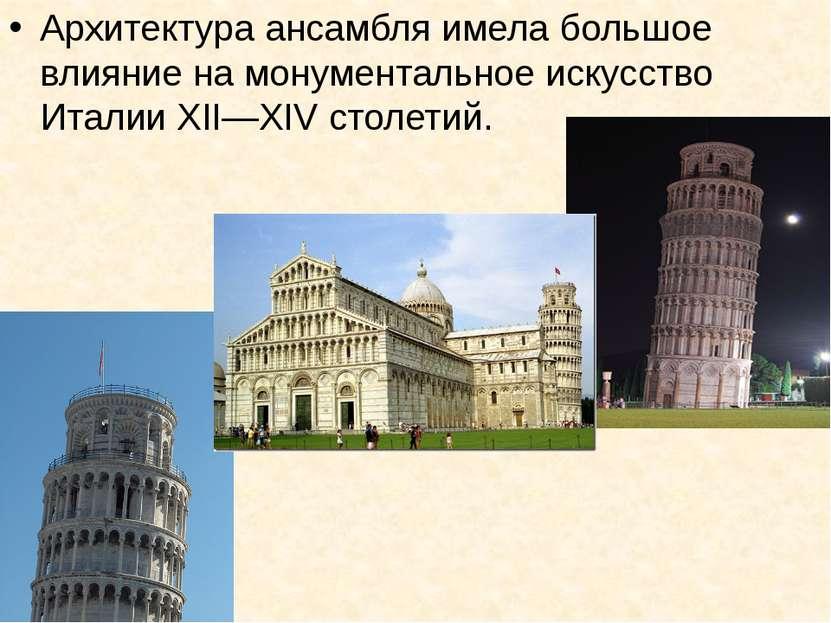 Архитектура ансамбля имела большое влияние на монументальное искусство Италии...