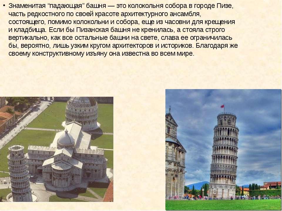 """Знаменитая """"падающая"""" башня — это колокольня собора в городе Пизе, часть редк..."""