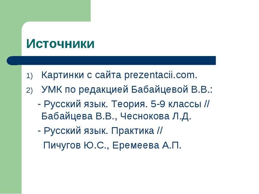 Источники Картинки с сайта prezentacii.com. УМК по редакцией Бабайцевой В.В.:...