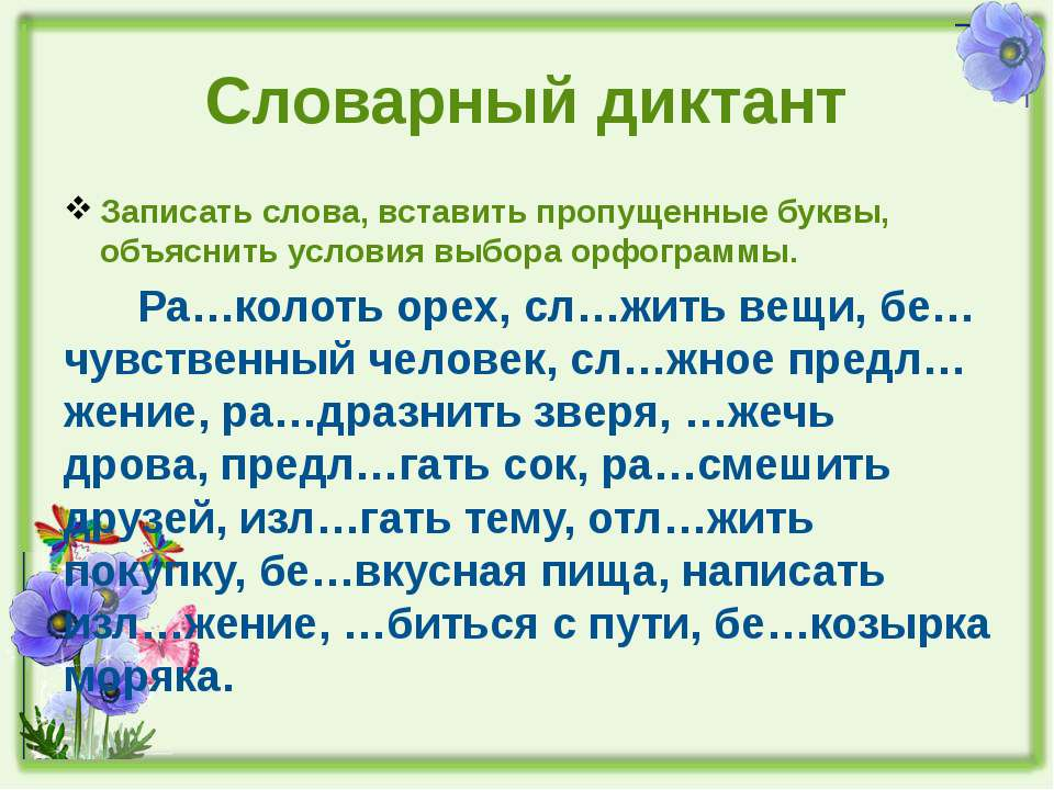 Словарный диктант Записать слова, вставить пропущенные буквы, объяснить услов...