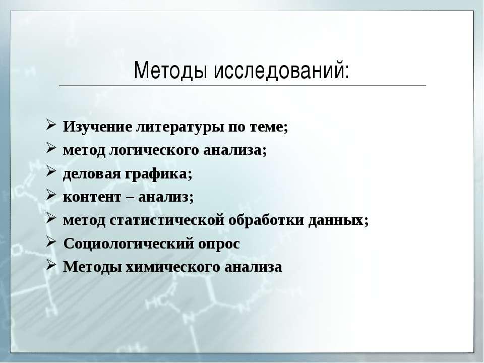Методы исследований: Изучение литературы по теме; метод логического анализа; ...