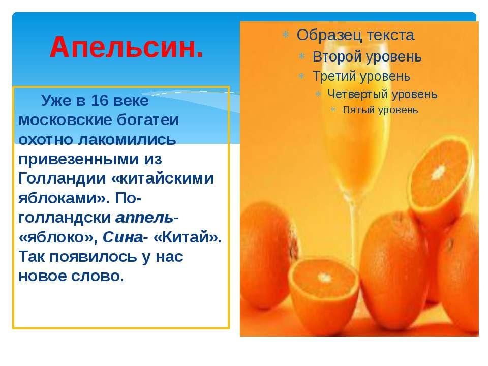 Апельсин. Уже в 16 веке московские богатеи охотно лакомились привезенными из ...