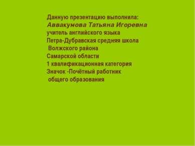 Данную презентацию выполнила: Аввакумова Татьяна Игоревна учитель английского...