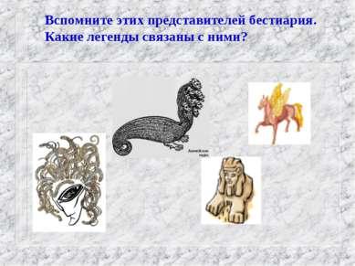 Вспомните этих представителей бестиария. Какие легенды связаны с ними?