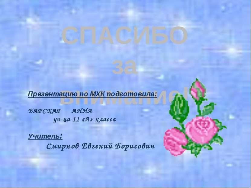 СПАСИБО за внимание! Презентацию по МХК подготовила: БАРСКАЯ АННА уч-ца 11 «А...