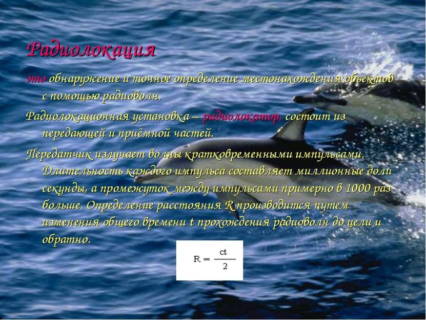 Радиолокация это обнаружение и точное определение местонахождения объектов с ...