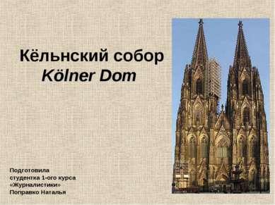 Кёльнский собор Kölner Dom Подготовила студентка 1-ого курса «Журналистики» П...
