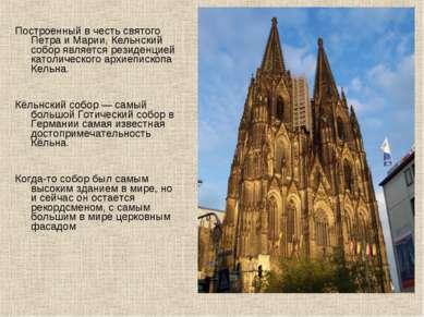 Построенный в честь святого Петра и Марии, Кельнский собор является резиденци...
