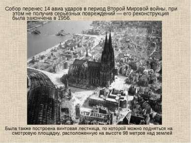 Собор перенес 14 авиа ударов в период Второй Мировой войны, при этом не получ...