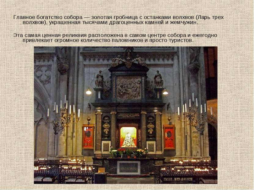 Главное богатство собора — золотая гробница с останками волхвов (Ларь трех во...
