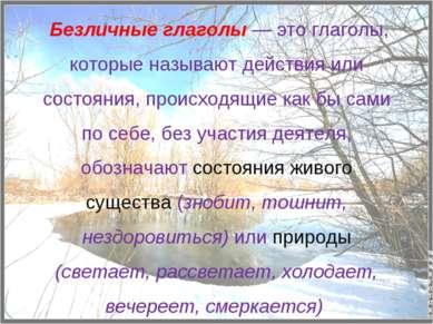 Безличные глаголы — это глаголы, которые называют действия или состояния, про...
