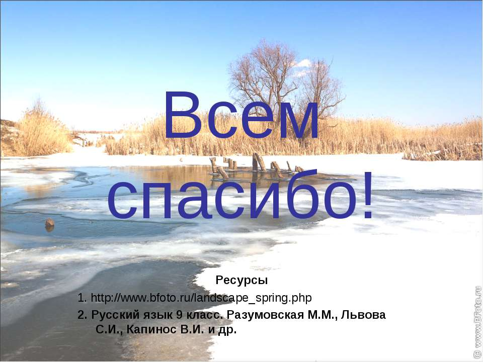 Всем спасибо! Ресурсы 1. http://www.bfoto.ru/landscape_spring.php 2. Русский ...