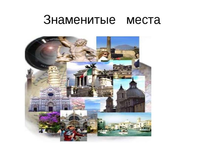 Знаменитые места