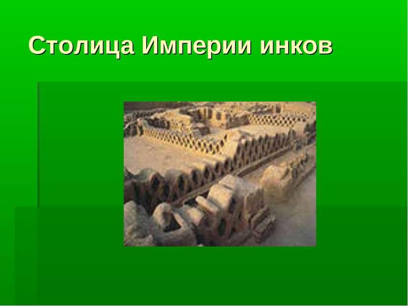 Столица Империи инков