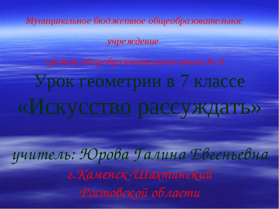 Урок геометрии в 7 классе «Искусство рассуждать» учитель: Юрова Галина Евгень...