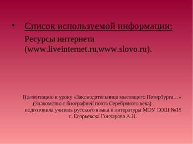 Список используемой информации: Ресурсы интернета (www.liveinternet.ru,www.sl...