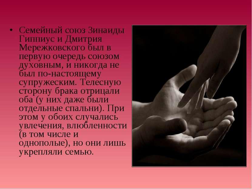 Семейный союз Зинаиды Гиппиус и Дмитрия Мережковского был в первую очередь со...