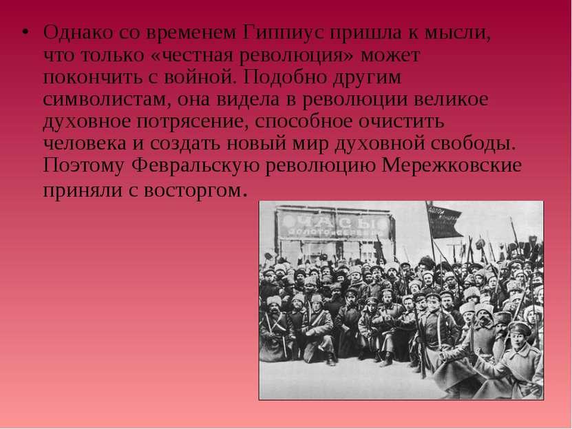 Однако со временем Гиппиус пришла к мысли, что только «честная революция» мож...