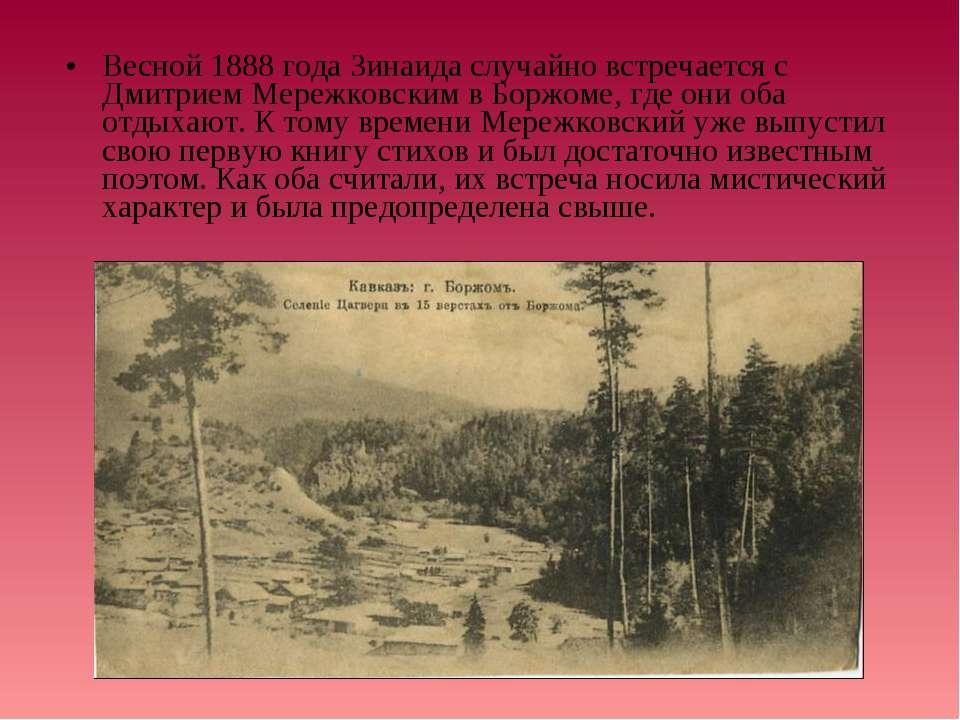 Весной 1888 года Зинаида случайно встречается с Дмитрием Мережковским в Боржо...