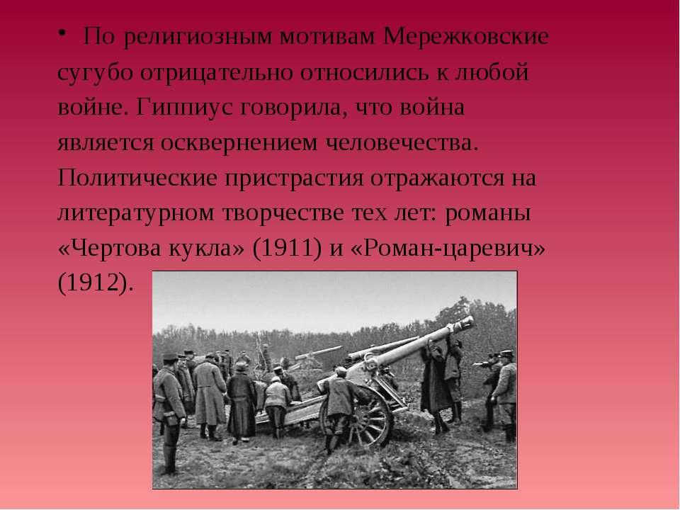 По религиозным мотивам Мережковские сугубо отрицательно относились к любой во...