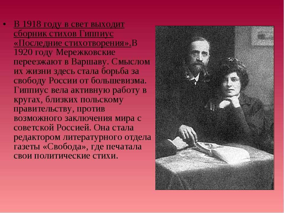 В 1918 году в свет выходит сборник стихов Гиппиус «Последние стихотворения».В...