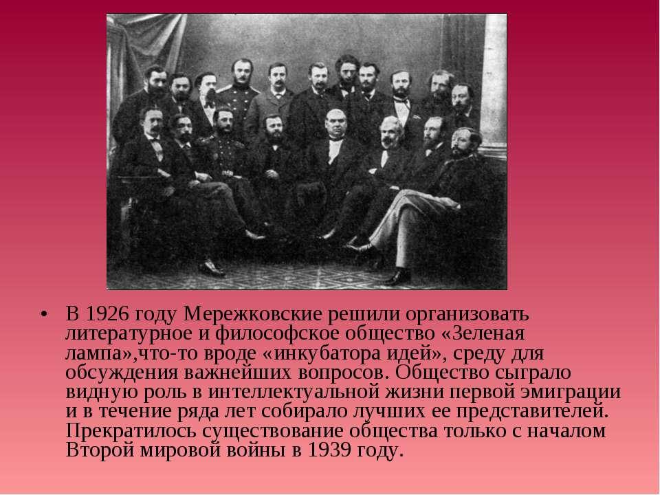 В 1926 году Мережковские решили организовать литературное и философское общес...