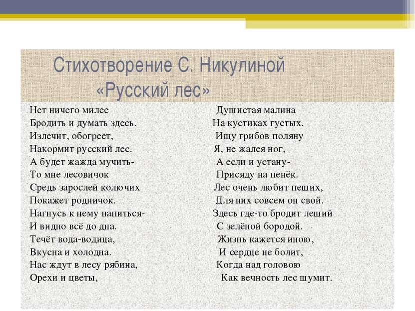 Стихотворение С. Никулиной «Русский лес» Нет ничего милее Душистая малина Бро...
