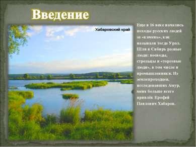 Еще в 16 веке начались походы русских людей за «камень», как называли тогда У...