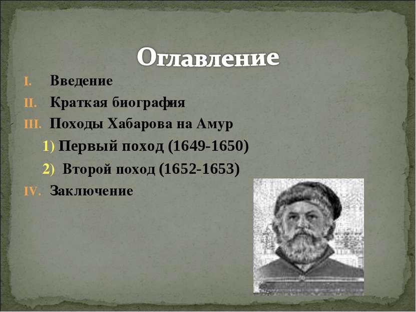 Введение Краткая биография Походы Хабарова на Амур 1) Первый поход (1649-1650...