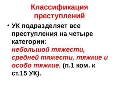 Классификация преступлений УК подразделяет все преступления на четыре категор...