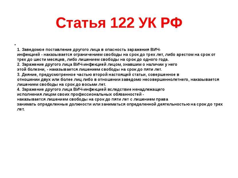 Статья 122 УК РФ 1. Заведомое поставление другого лица в опасность заражения ...