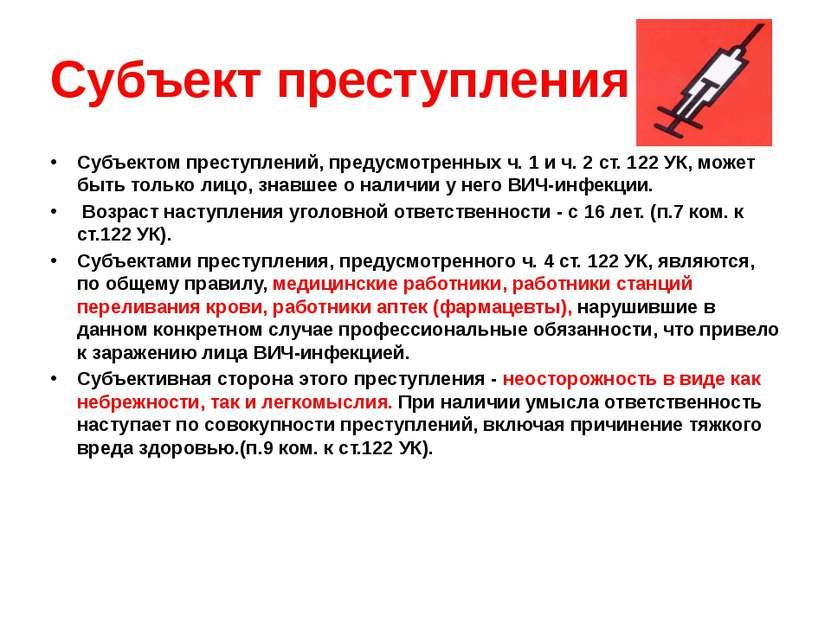 Субъект преступления Субъектом преступлений, предусмотренных ч. 1 и ч. 2 ст. ...