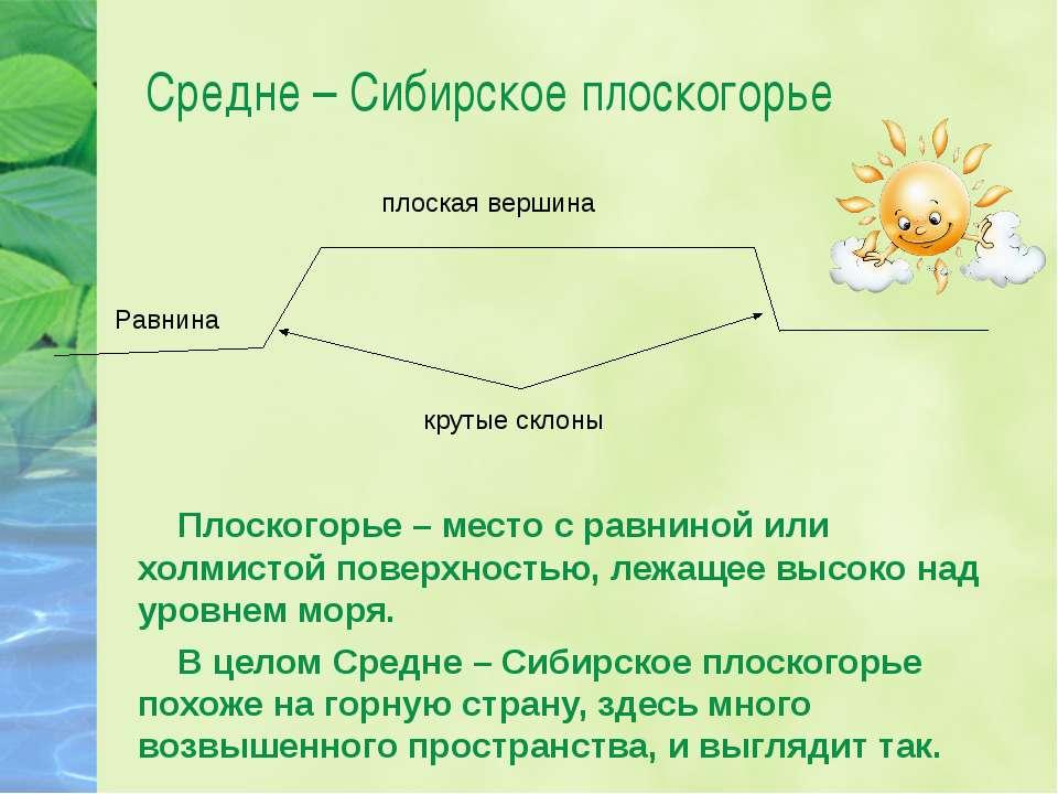 Средне – Сибирское плоскогорье Плоскогорье – место с равниной или холмистой п...