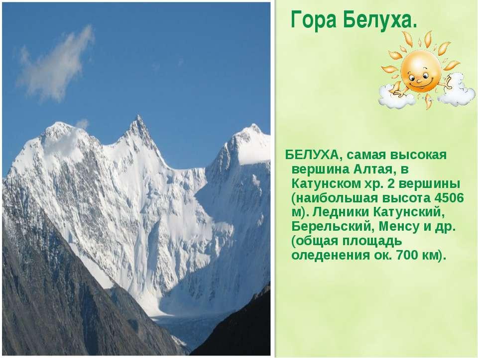 Гора Белуха. БЕЛУХА, самая высокая вершина Алтая, в Катунском хр. 2 вершины (...