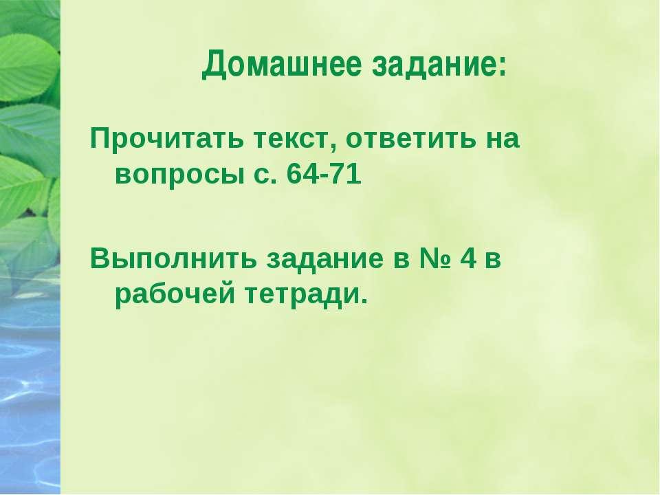 Домашнее задание: Прочитать текст, ответить на вопросы с. 64-71 Выполнить зад...