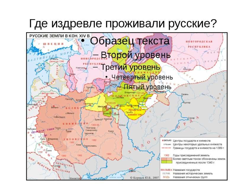 Где издревле проживали русские?