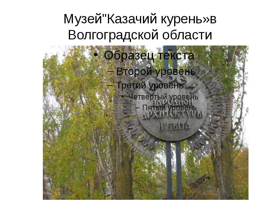 """Музей""""Казачий курень»в Волгоградской области"""