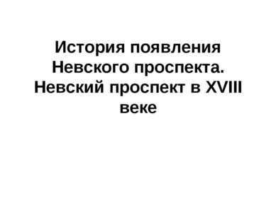 История появления Невского проспекта. Невский проспект вXVIII веке
