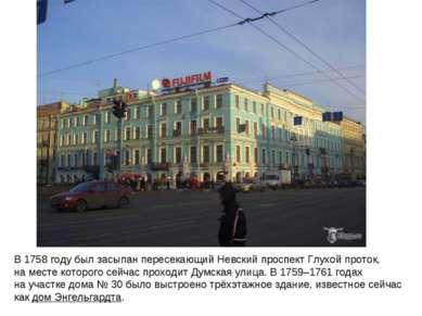 В 1758году был засыпан пересекающий Невский проспект Глухой проток, наместе...
