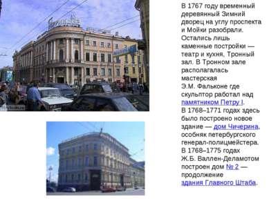 В 1767году временный деревянный Зимний дворец науглу проспекта иМойки разо...