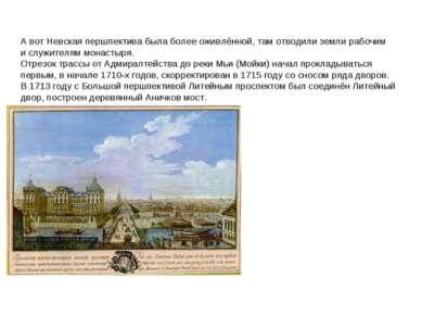 Авот Невская першпектива была более оживлённой, там отводили земли рабочим и...