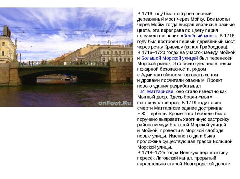 В 1716году был построен первый деревянный мост через Мойку. Всемосты через ...