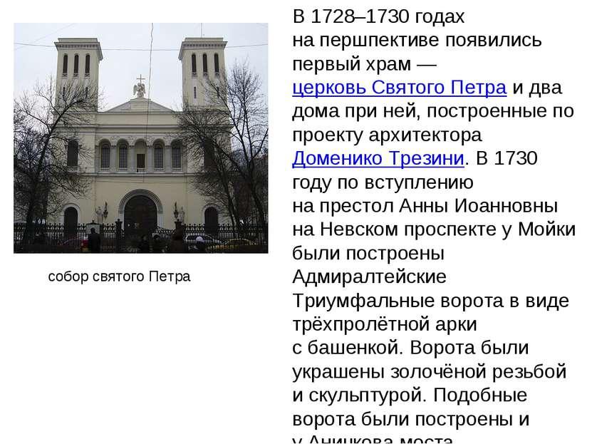 В 1728–1730годах напершпективе появились первый храм— церковь Святого Петр...