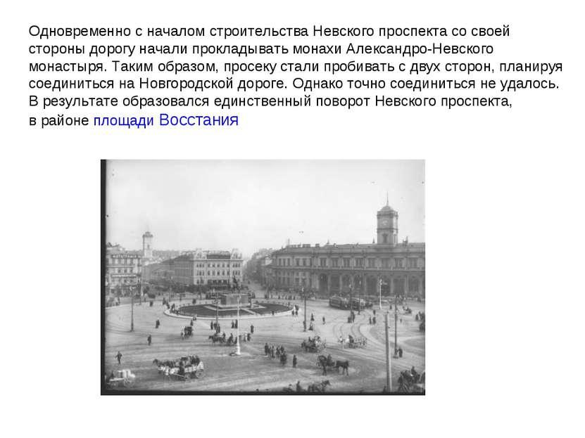Одновременно сначалом строительства Невского проспекта сосвоей стороны доро...
