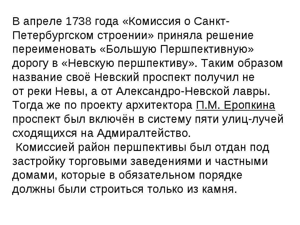 В апреле 1738года «Комиссия оСанкт-Петербургском строении» приняла решение ...