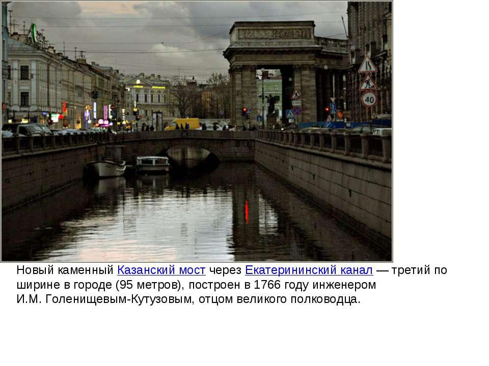 Новый каменный Казанский мост через Екатерининский канал— третий по ширине в...