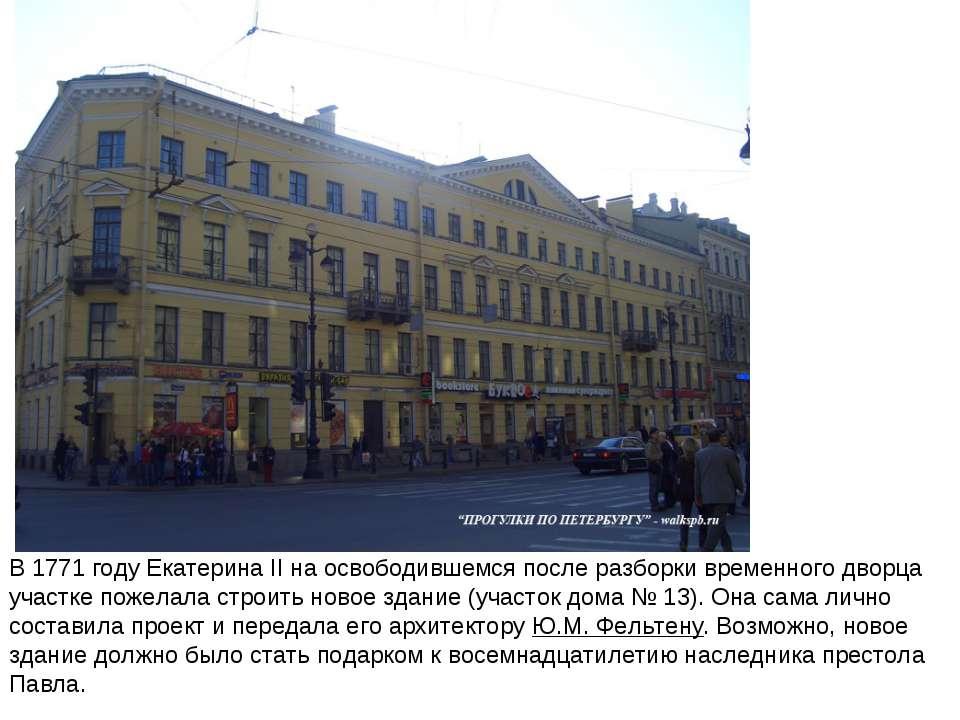 В 1771году ЕкатеринаII наосвободившемся после разборки временного дворца у...